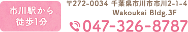 047-326-8787